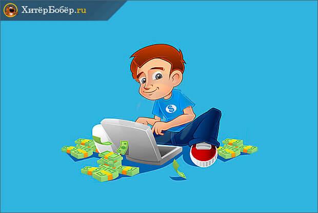 Способы заработка для молодежи в сети