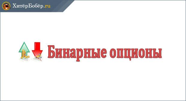 Бинарные опционывся правда: мнение эксперта-трейдера Виктора Самойлова