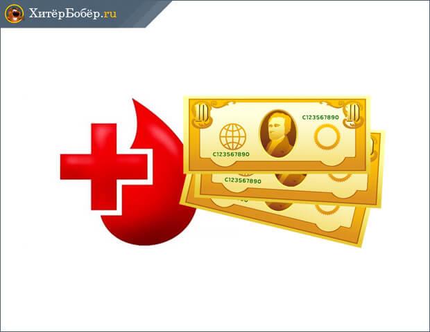 Донорство как способ получения денег