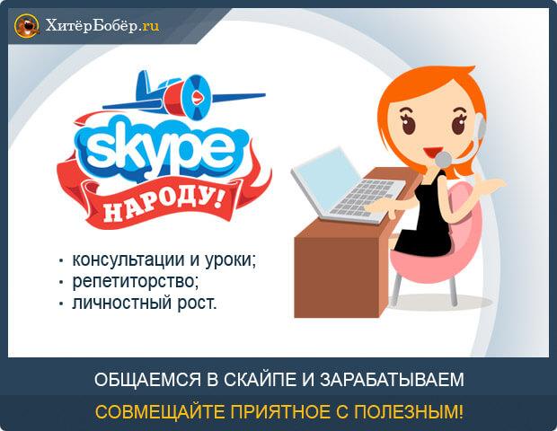 Варианты заработка в Интернете через скайп