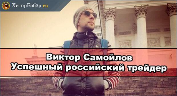 Виктор Самойлов - успешный-трейдер
