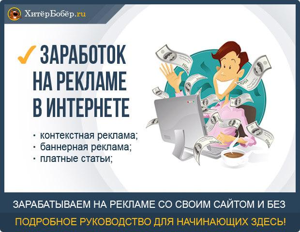 рекламная площадка заработок в интернете