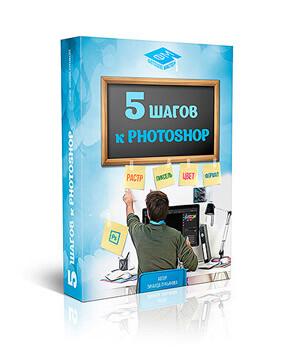 Зинаида Лукьянова - 5 шагов к Photoshop