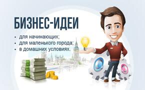 Идеи для бизнеса новички бизнес план для фанера