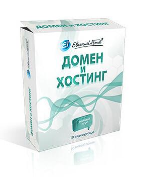 Евгений Попов - Домен и хостинг