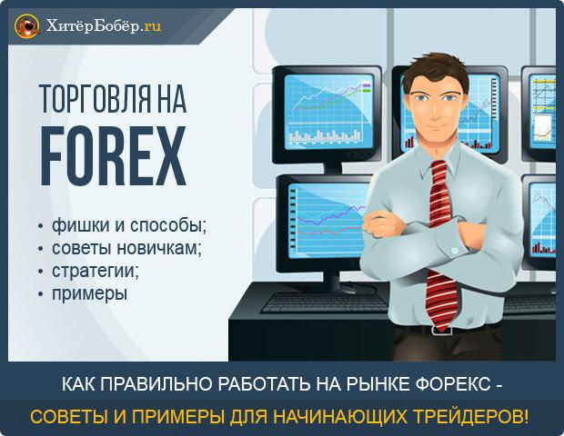 Как правильно торговать на Форексе