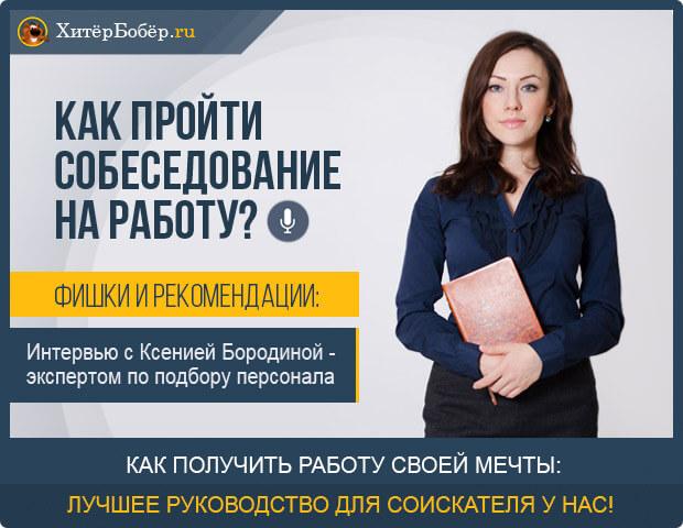Как пройти собеседование на работу - интервью с Ксенией Бородиной