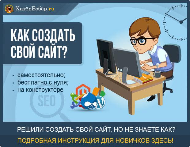 Как создать свои сайт своими руками 724