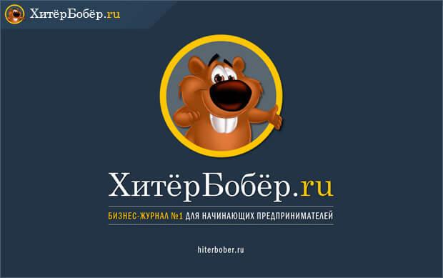 Как создавался бизнес журнал ХитёрБобёр.ru