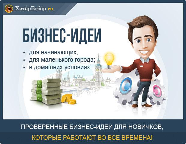 идеи бизнеса круглый год