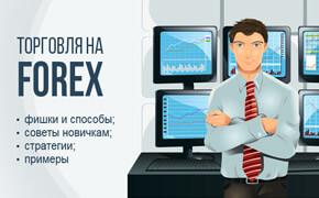 Обучение торговли на форекс краснодар какие биржи есть кроме форекс