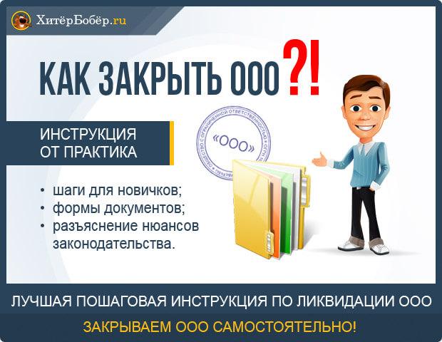Документы для ликвидации предприятия