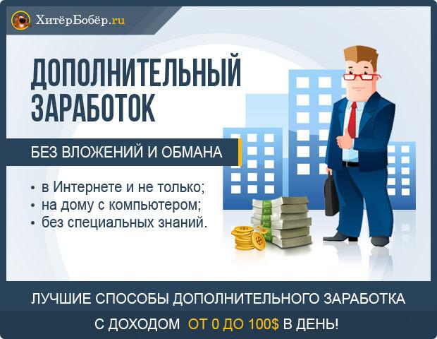 доход без вложений заработок на дому