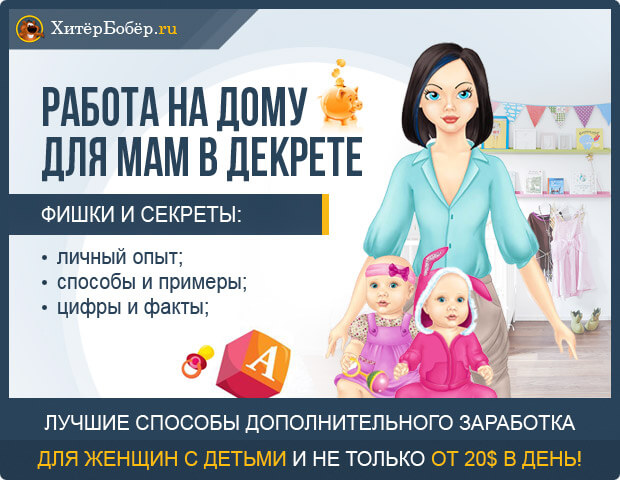 Как заработать молодой маме в декрете