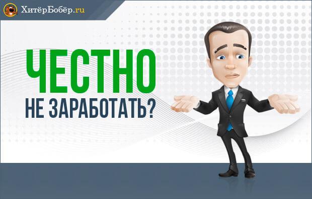 Дополнительный заработок в москве в вечернее самый лучший заработок в интернете без вложений