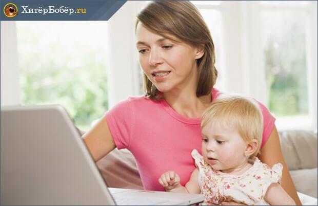 Способы работы на дому для мам