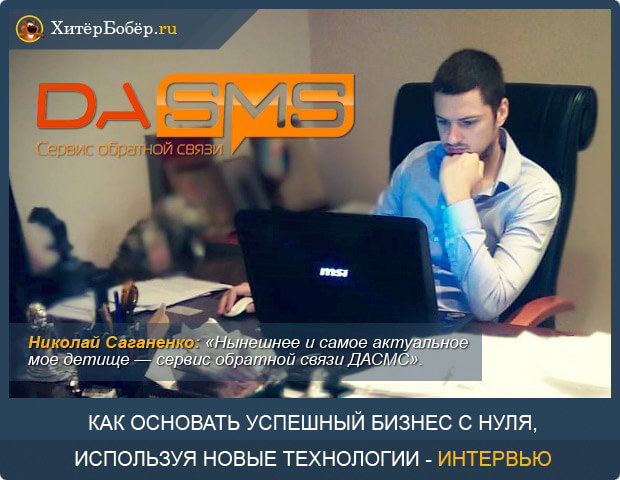 Николай Саганенко сервис dasms
