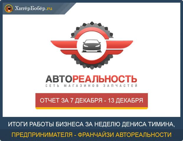 Отчет Дениса Тимина за 7-13 декабря (2-ая неделя)