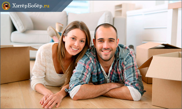 Счастливые обладатели квартиры
