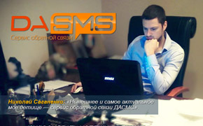 Сервис DASMS