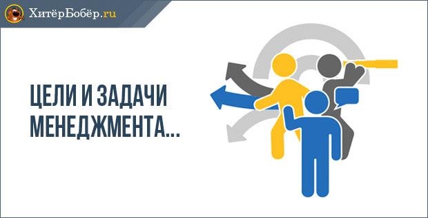 Цели и задачи менеджмента