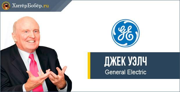 Джек Уэлч General Electric