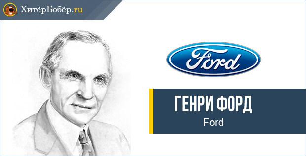 Генри Форд компания Ford
