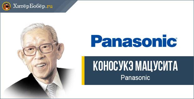 Коносукэ Мацусита Panasonic