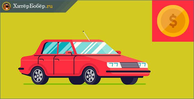 От чего зависит цена автомобиля