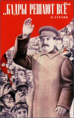 Плакат-Сталин кадры решают все