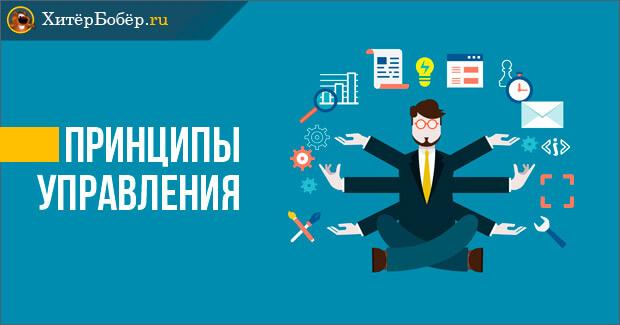 Принципы управления