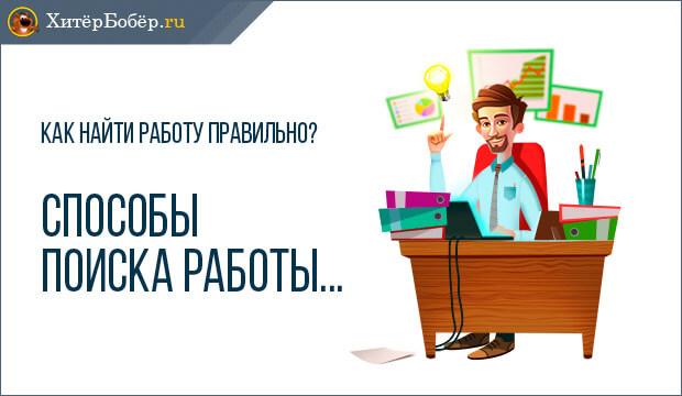 Попасть на работу в хорошую фирму