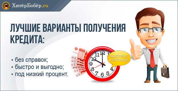 Sposoby polucheniya kredita - Можно ли взять кредит с плохой кредитной