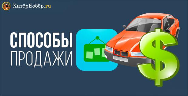 Способы продажи автомобиля