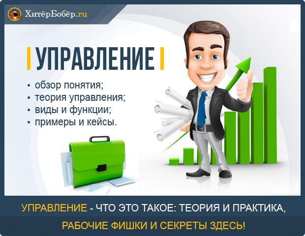 Управление - обзор понятия с примерами