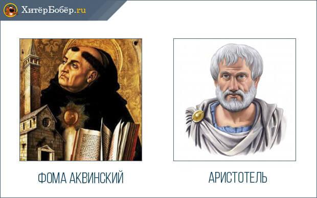 Аристотель и Фома Аквинский