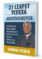 Брайан Трейси - 21 секрет успеха миллионеров