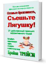 Брайан Трейси - Оставьте-брезгливость - съешьте лягушку