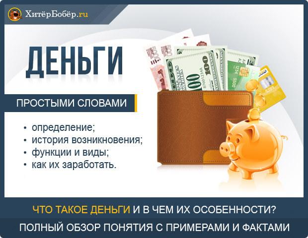 Что такое деньги - обзор понятия