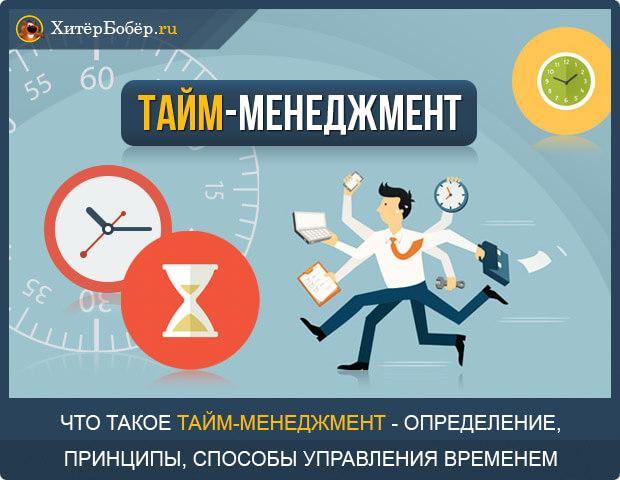 Что такое тайм-менеджмент способы управления временем