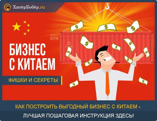 Как начать бизнес с Китаем - пошаговая инструкция