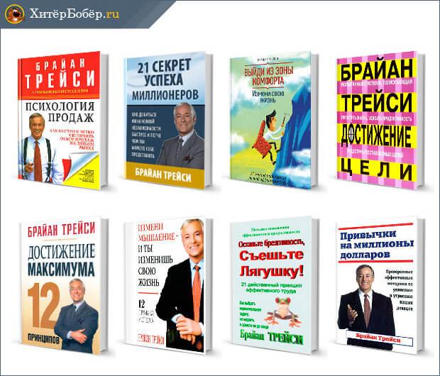 Популярные книги Брайана Трейси