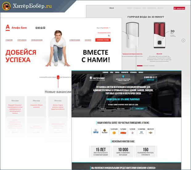 Как сделать одностраничный сайт для продажи