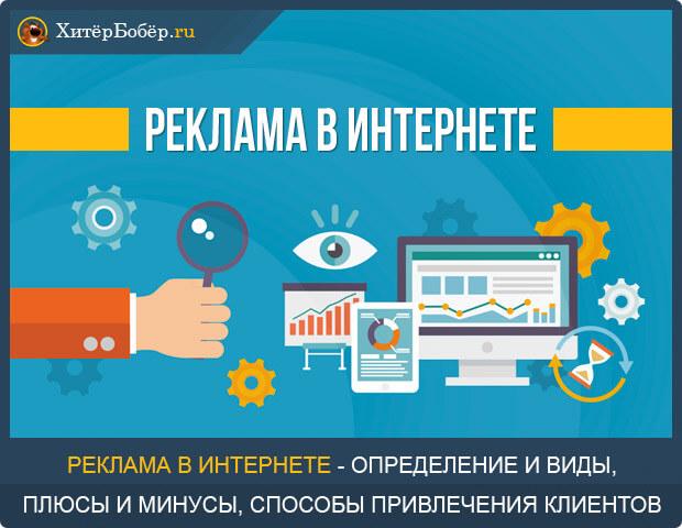 Реклама в сети интернет виды и специфика реклама на украинских сайтах