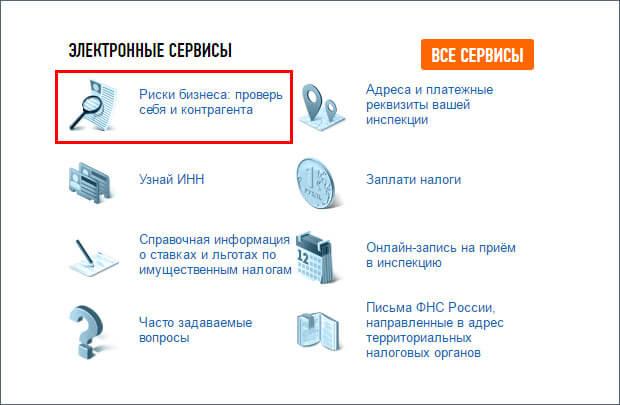 Сервис по получению выписки из ЕГРЮЛ ИФНС