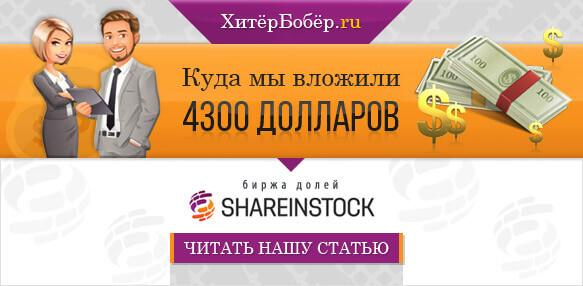 Shareinstock - обзор сервиса