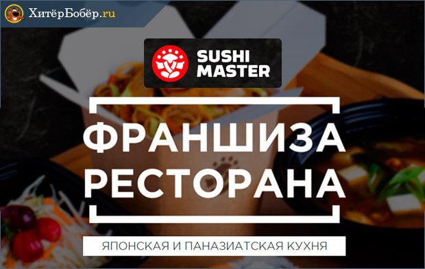 Суши мастер сеть японских ресторанов