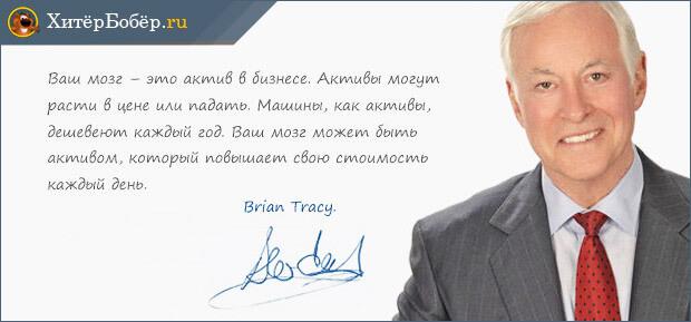 Высказывания и цитаты Брайана Трейси