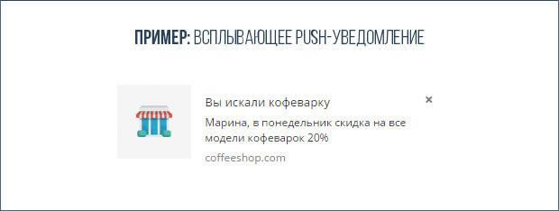push уведомление
