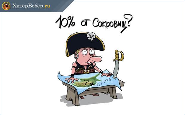 Пират с большими налогами